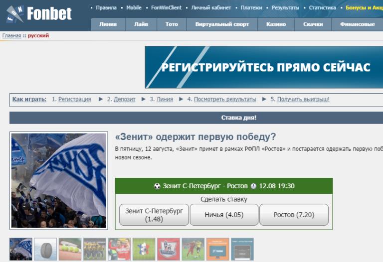 Fonbet букмекерская контора сайт